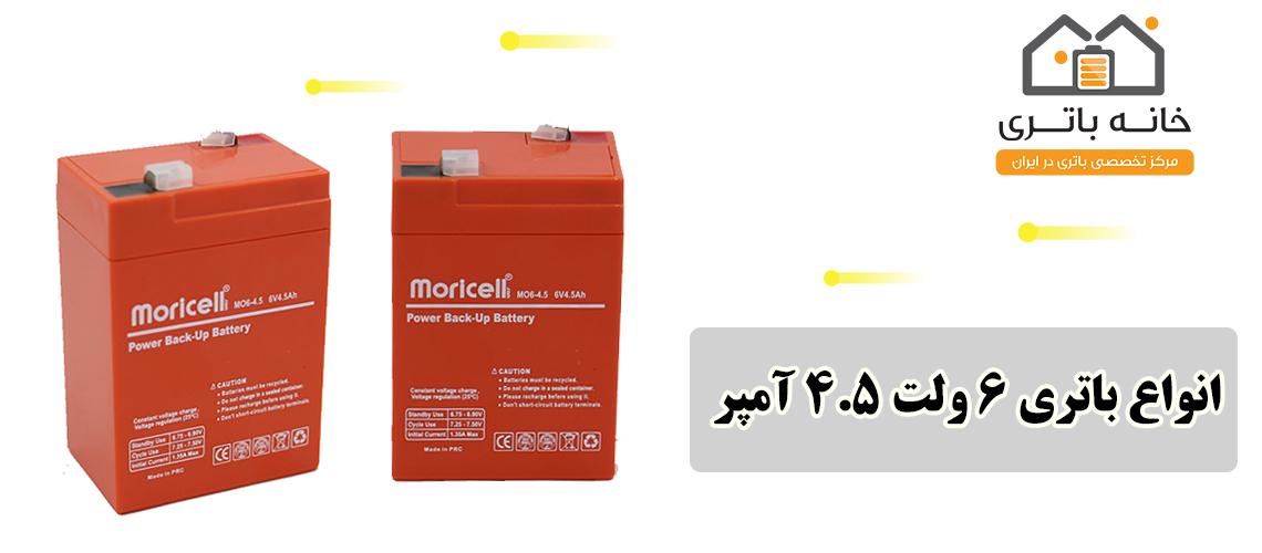 باتری 6 ولت 4.5 آمپر