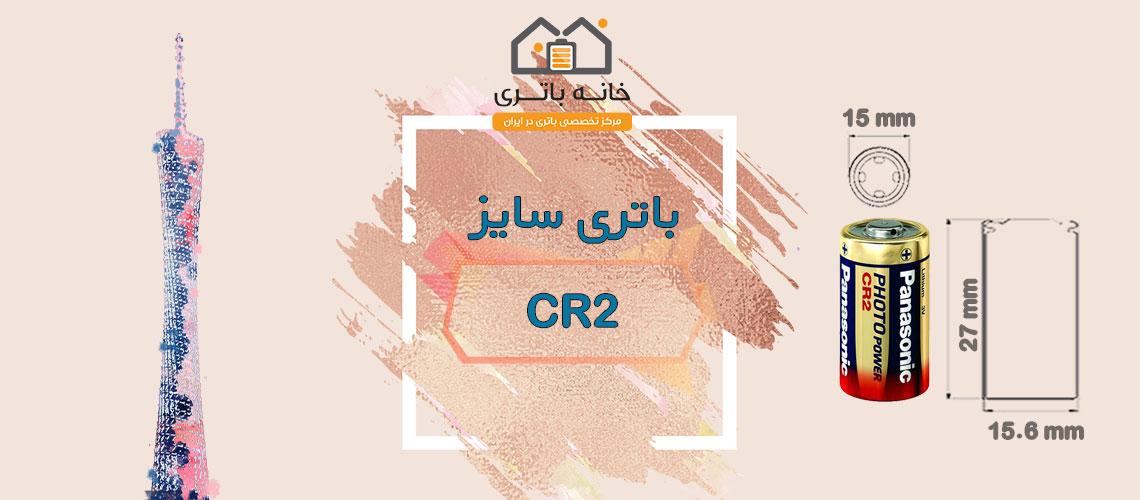 خرید باتری CR2 ارزان