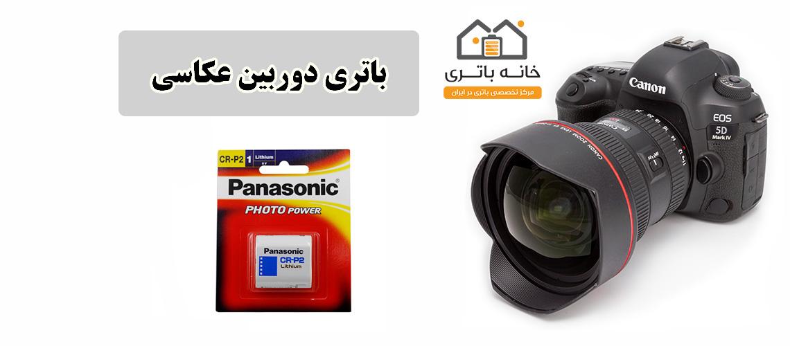 خرید باتری دوربین عکاسی ارزان