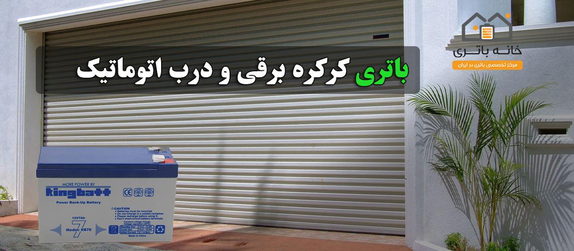 خرید باتری کرکره برقی و درب اتوماتیک ارزان