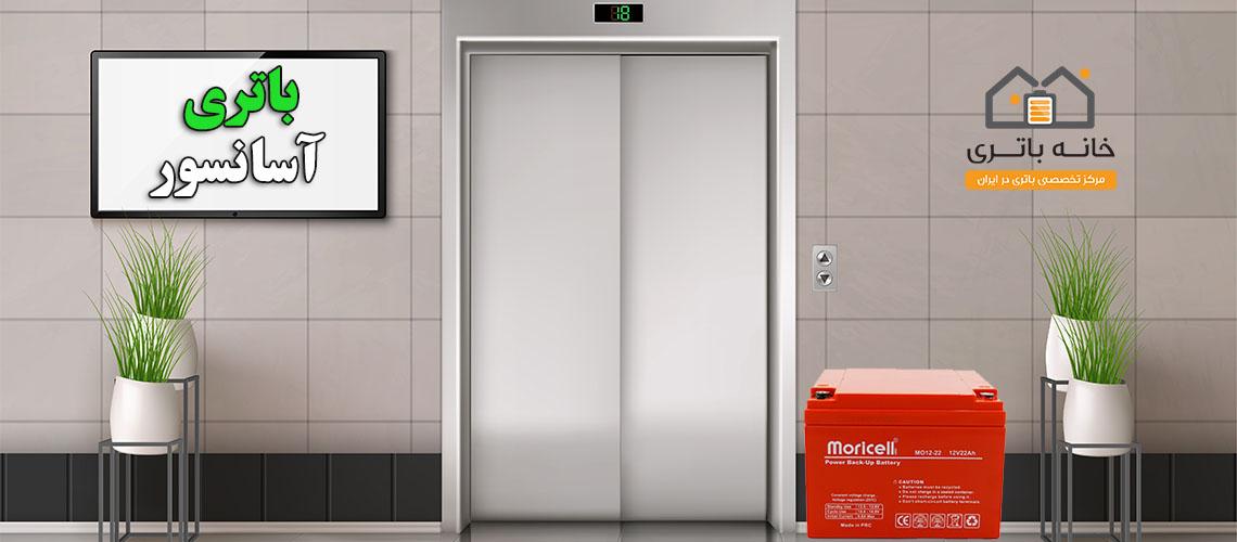 خرید باتری آسانسور ارزان