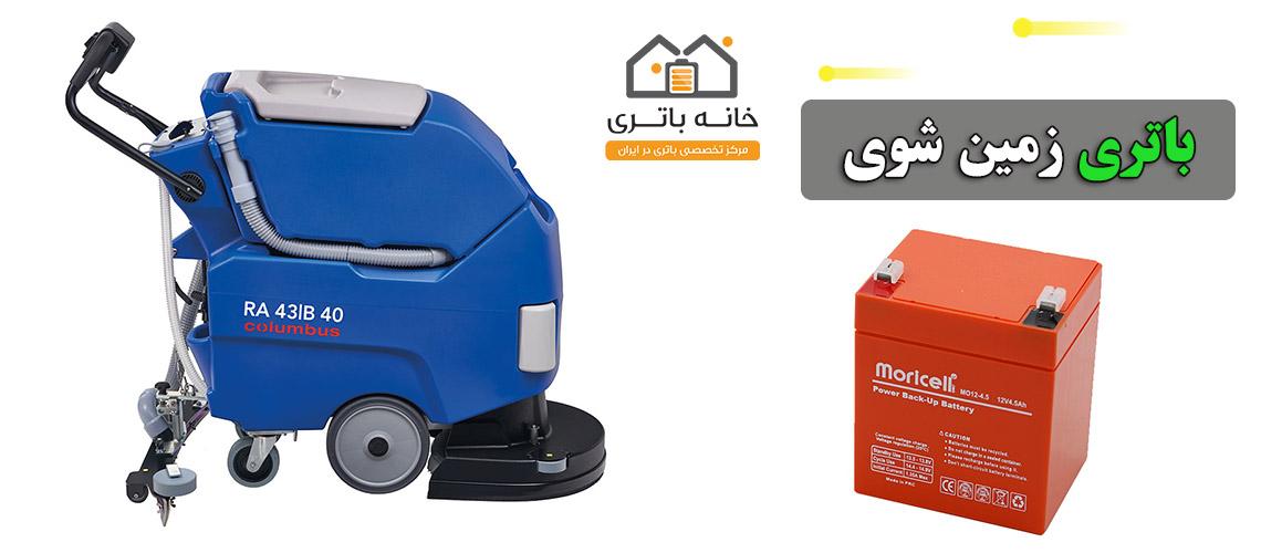 خرید باتری زمین شوی ارزان