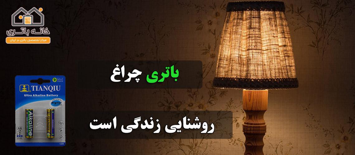 خرید باتری چراغ ارزان قیمت