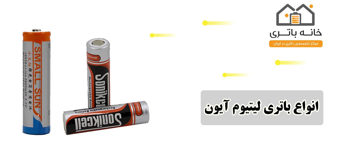 باتری لیتیوم آیون