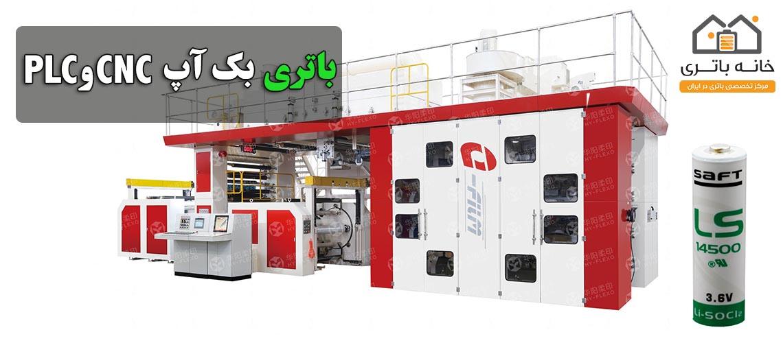 خرید باتری بکاپ PLC و CNC ارزان