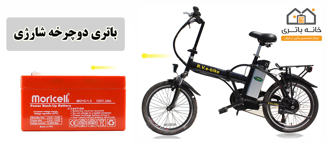 خرید باتری دوچرخه شارژی ارزان