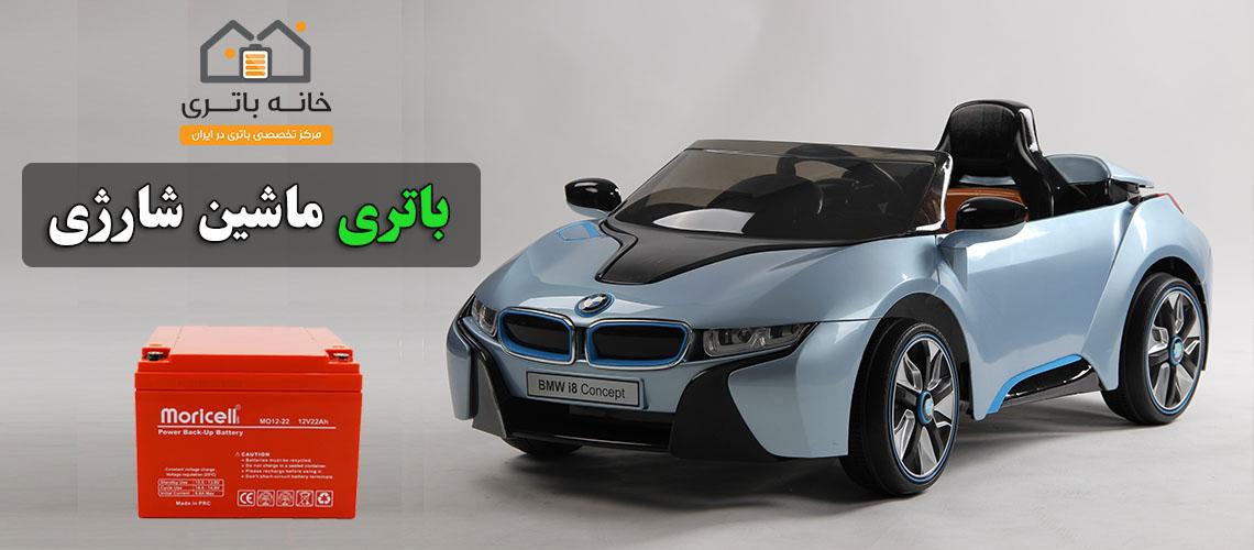 خرید باتری ماشین شارژی ارزان