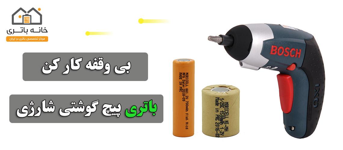 خرید باتری پیچ گوشتی شارژی ارزان