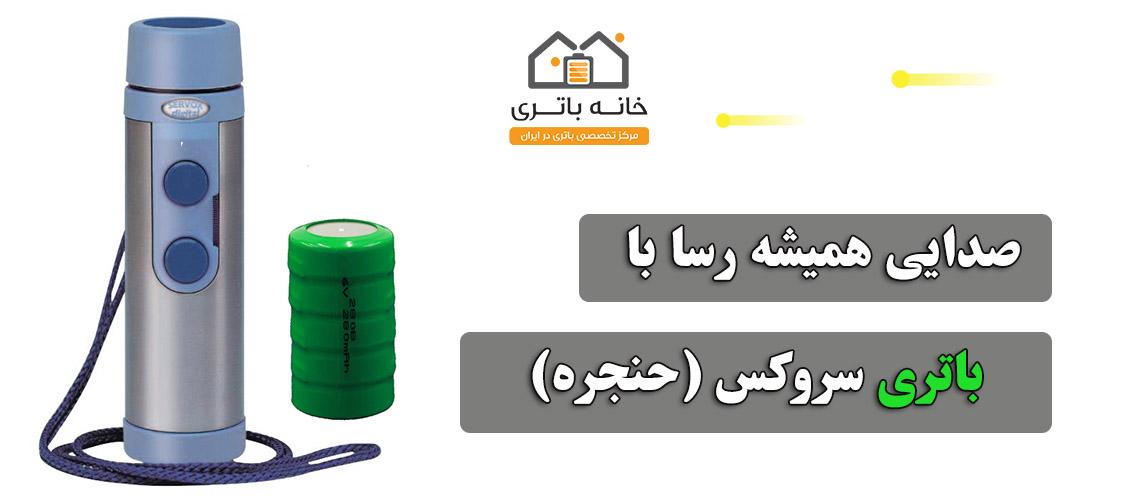 خرید باتری سروکس ارزان