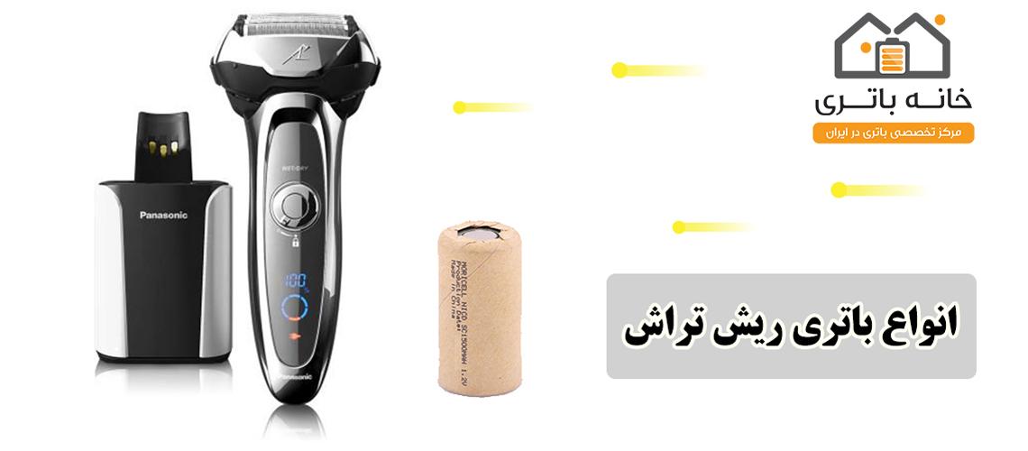 خرید باتری ریش تراش ارزان