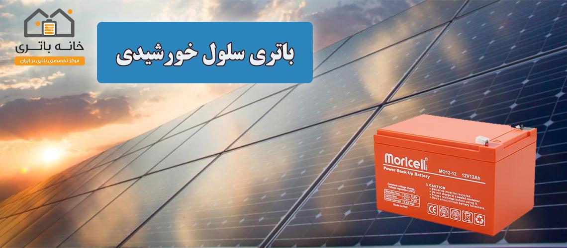 باتری سیستم خورشیدی