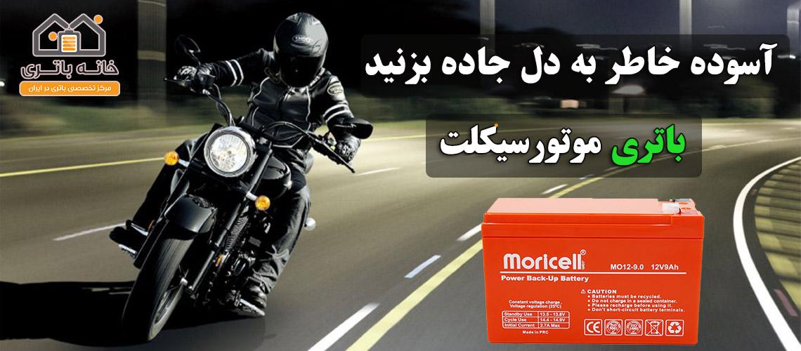خرید باتری موتورسیکلت ارزان