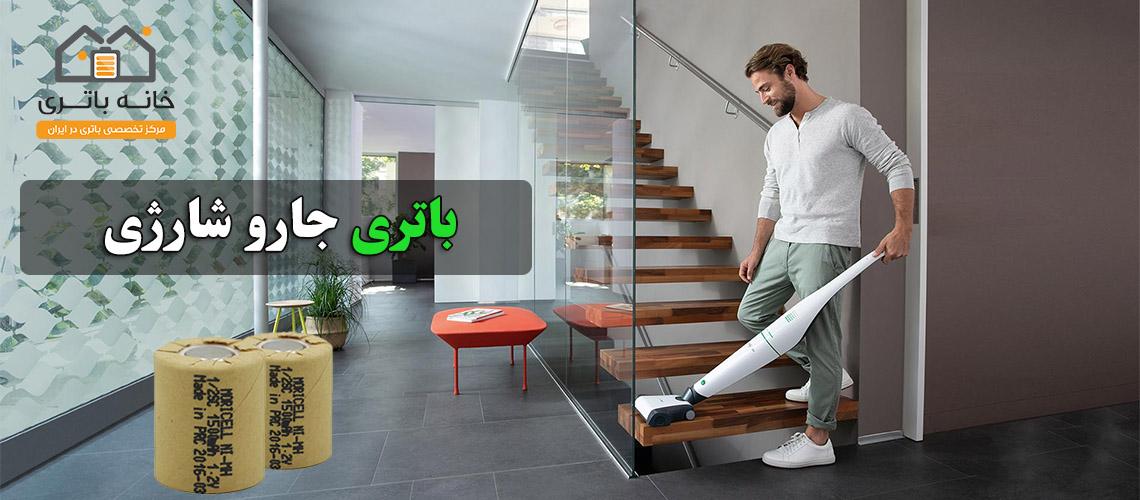 خرید باتری جاروشارژی ارزان