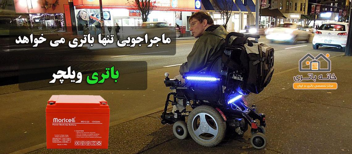 خرید باتری ویلچر شارژی ارزان