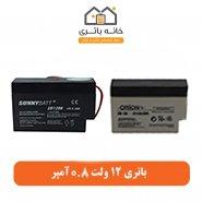 باتری 12 ولت 0.8 آمپر