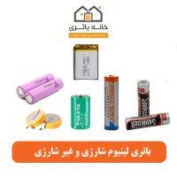باتری لیتیوم شارژی و غیر شارژی