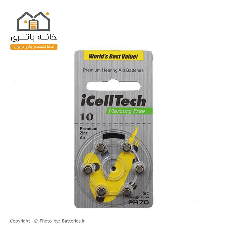 باتری سمعک شماره 10 آیسل تک - icell tech