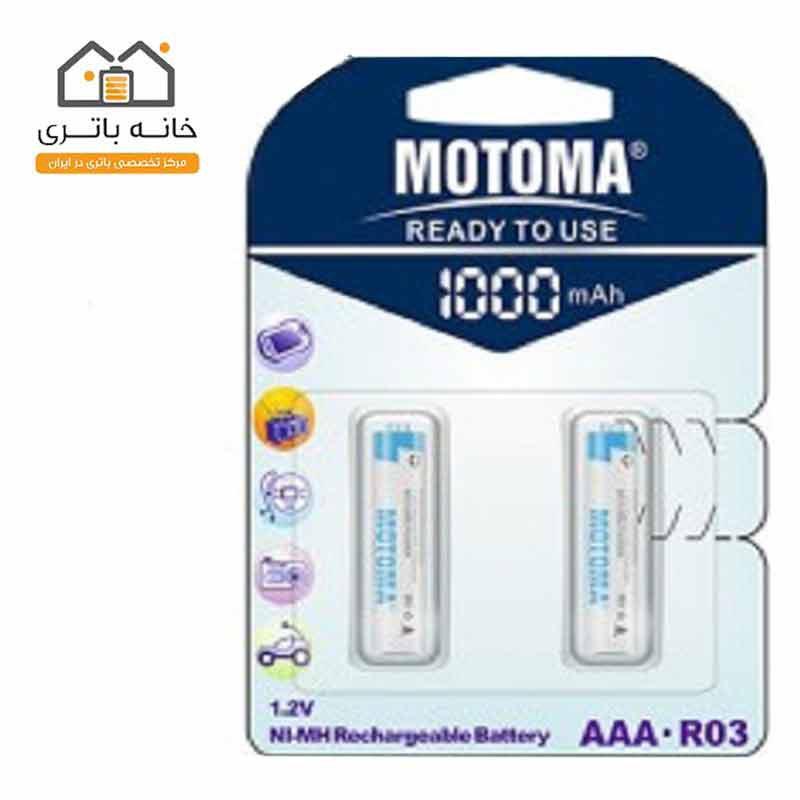 باتری نیم قلم شارژی 1.2ولت 1000میلی آمپر موتوما motoma