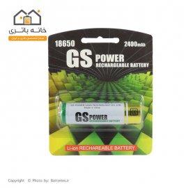 باتری شارژی 18650 2400 میلی آمپر ساعت جی اس پاور (GS POWER)