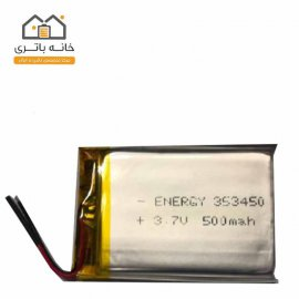 باتری لیتیوم پلیمر 3.7 ولت 500 میلی آمپر ساعت انرژی (353450)