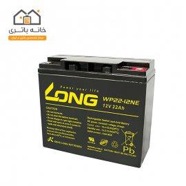 باتری خشک 12 ولت 22 آمپر لانگ  - Long